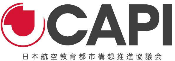 JCAPI一般社団法人日本航空教育都市構想推進協議会