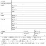 入会申込書_JCAPI_2016